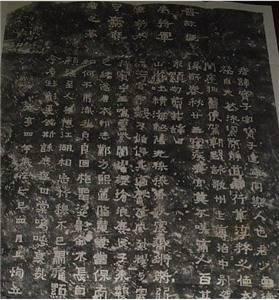 the Cuan Bao Zi Stele