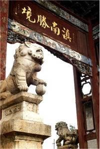 the Key to Yunnan