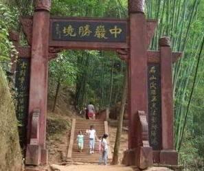 Zhongyan Scenic Spot
