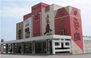 Wu Liang Ye Wine City