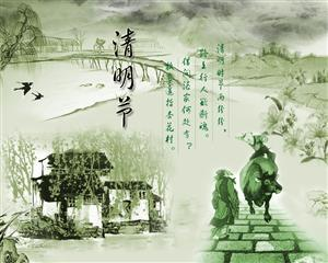 The Qingming Poem