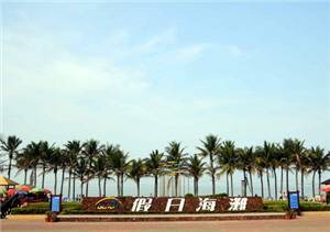 No.1 Beach of Tourist Area for Holidays in China