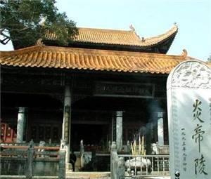 Emperor Yan's Mound