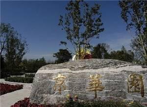 Jinghua Garden