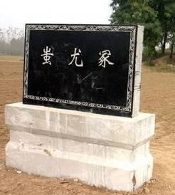 Qicheng Cultural Relics Park