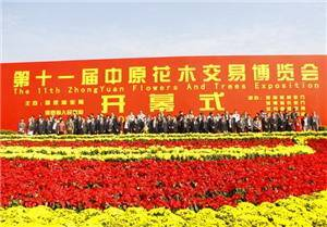 National Floriculture Expo Park