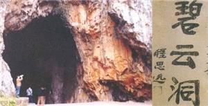 Biyun Karst Cave