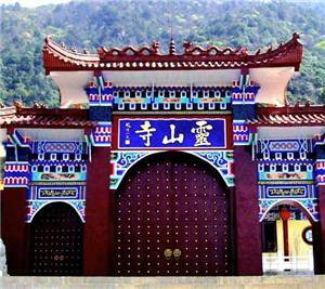 Lingshan Temple Scenic Spot