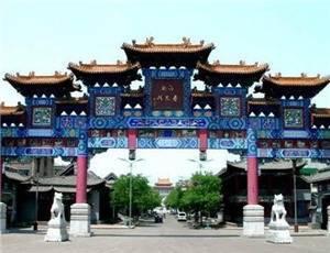 Xinghua Village