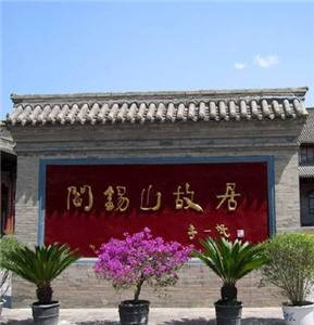 The Former Residence of Yanxishan