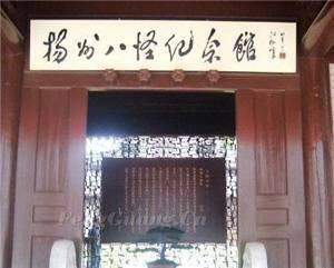 Memorial of Eight Eccentric Painters in Yangzhou
