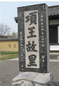 Native Place of Xiang Yu