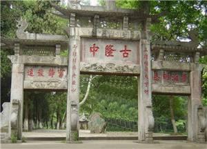 Ancient Longzhong