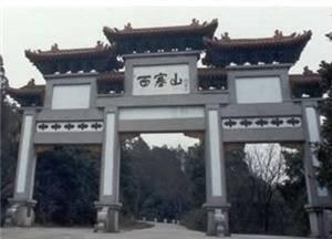 Xisai Hill Tourist Resort