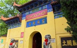 Baotong Buddhist Temple
