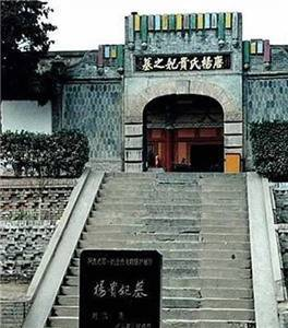 The tomb of Concubine Yang