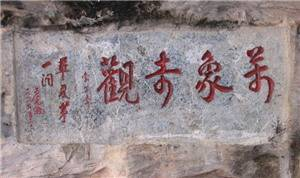 Wanxiang Cavern of Wudu County