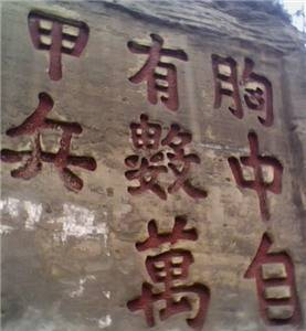 Moya Tablet of Ode to Xixia