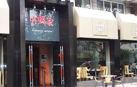 Grandma's Restaurant (Hubin Road)