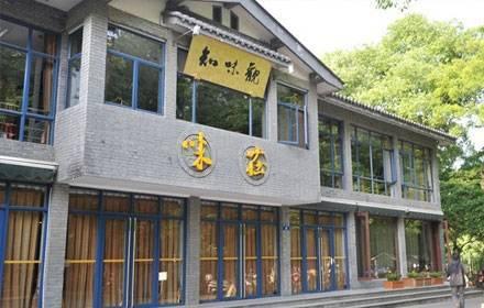 Weizhuang Zhiweiguan Restaurant (Yanggongdi)