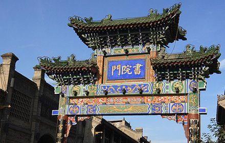 Shuyuanmen Street