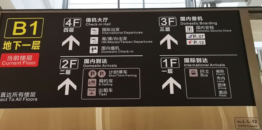 Daxing Airport signs images