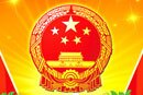 China National Emblem