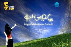 Mid-autumn Festival Grassland Card