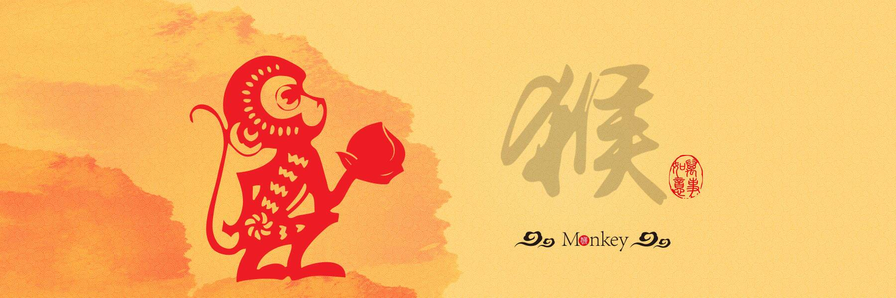 The Monkey Year - Chinese Zodiac: Forecasts for the Year of