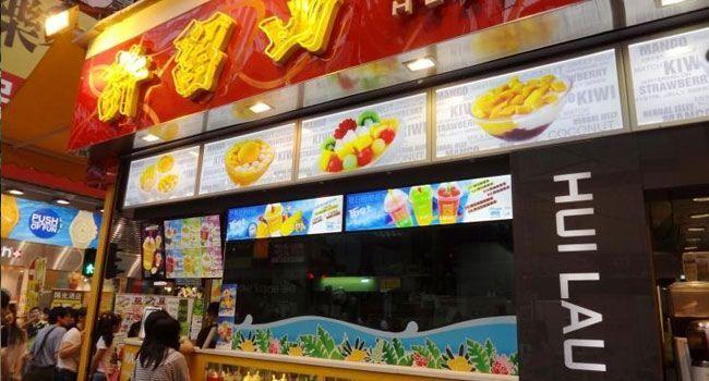 Hui Lau Shan Dessert Store